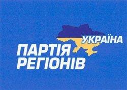 Результати виборів підсумує голова ЗОО Партії регіонів Олександр Ледида