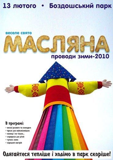 """На Закарпатье — праздник проводов зимы """"Ужгородская """"Масленица-2010"""""""