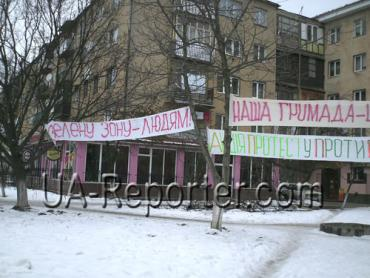 Жильцы проспекта Свободы развесили плакаты с требованиями вернуть зеленую зону