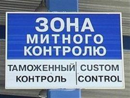 """На кордоні в Закарпатті затримали 80-річного """"Євгенія Онєгіна"""""""