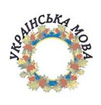 В українській мові українців Закарпаття до 20 відсотків іншомовних слів