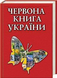 Більшість виді тварин і рослин із Червоної книги України є в Закарпатті