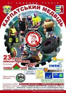 23 августа в Ужгород съедутся профессиональные силачи со всей Украины