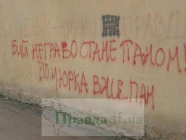 Граффити около университета Прикарпатья