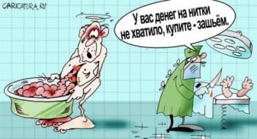 Медицина и образование на Украине доступны не для всех