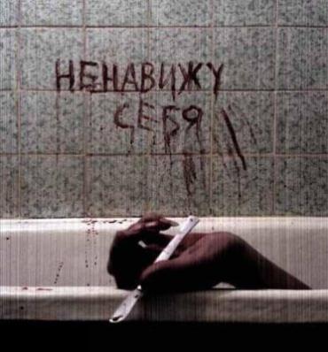 Владимир чиркнул по запястью острым лезвием ножа...