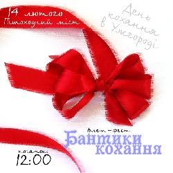 В Ужгороді традиційно пройде флеш-фест