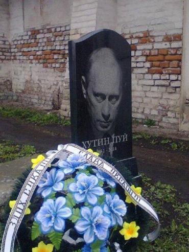 Президента России на Западной Украине не очень любят