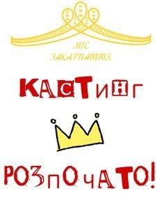 """18 вересня відбудеться конкурс краси """"Міс Закарпаття – 2015"""""""