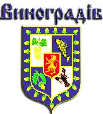 Виноградівський район Закарпатської області