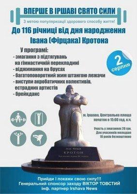 """Стартує """"Свято сили"""" о 15.00"""