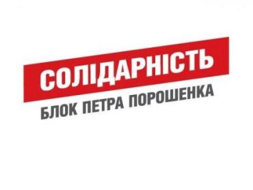 Солідарність, Ужгород