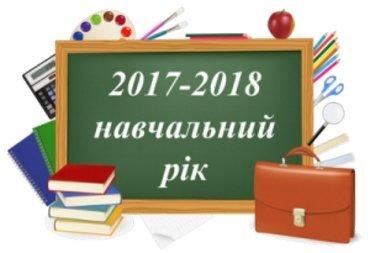 Новый учебный год - новая школьная программа