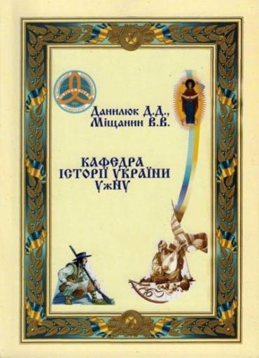 наукове дослідження про кафедру історії України Ужгородського нацуніверситету