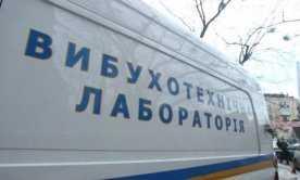 Взрывчатки в Ужгороде по итогам работы специалистов на месте не обнаружено
