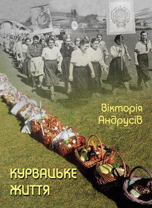 """Книга оповідань Віки Андрусів """"Курвацьке життя"""""""