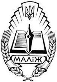 Ющенко материально поможет юным литераторам и журналистам Закарпатья