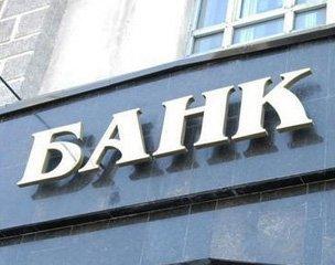 Действующие акции банков на 14 сентября 2009 года