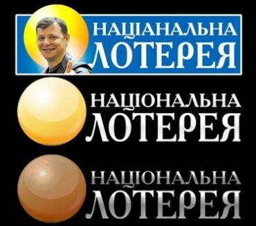 Ляшко задекларировал более полумиллиона гривен выигранных в лотерею