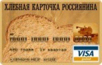 Хлеб по талонам начали выдавать в России