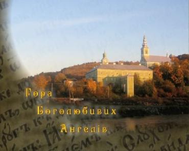 650-річчя Мукачівського Свято-Миколаївського монастиря