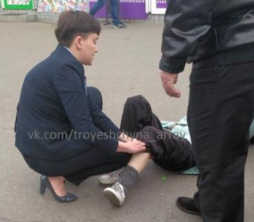 Надежда Савченко подбежала и осмотрела пострадавшую