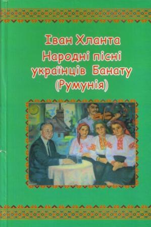 Ужгородське видавництво «Патент» презентувало вісімдесяту книжку Івана Хланти