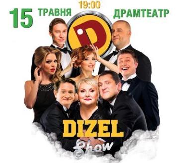 Дизель Шоу 15 мая в Ужгороде!