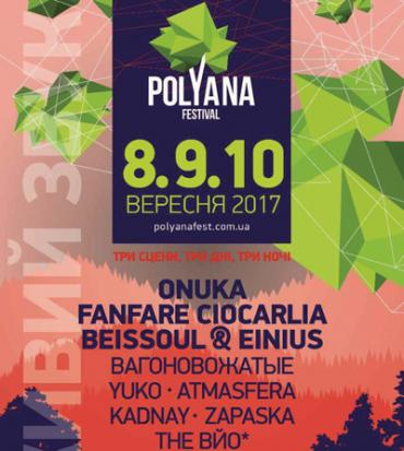 Polyana Festival 2017 пройдет с 8 по 10 сентября