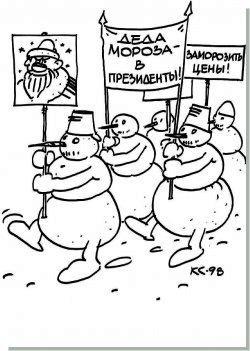 Карикатура: Вячеслав Капрельянц