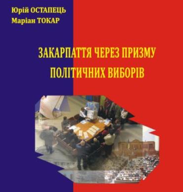 """Монографія """"Закарпаття через призму політичних виборів"""""""
