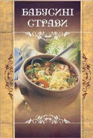Рецептурний збірник «Бабусині страви»