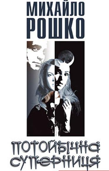 Михайло Рошко. Потойбічна суперниця. – К.:, Нора-Друк, 2009. – 197 с.
