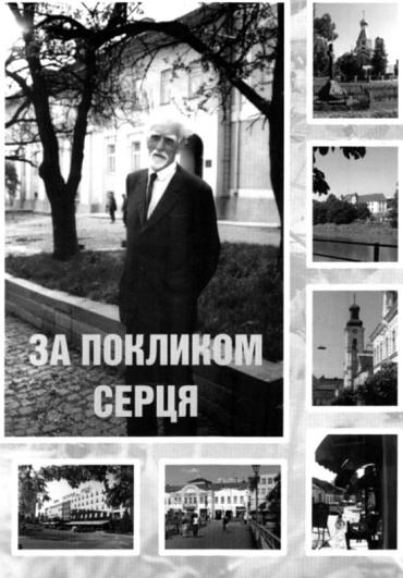 """Книжка """"За покликом серця"""" про Дмитра Снігурського"""