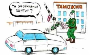 Незаконный ввоз автомобилей в Украину