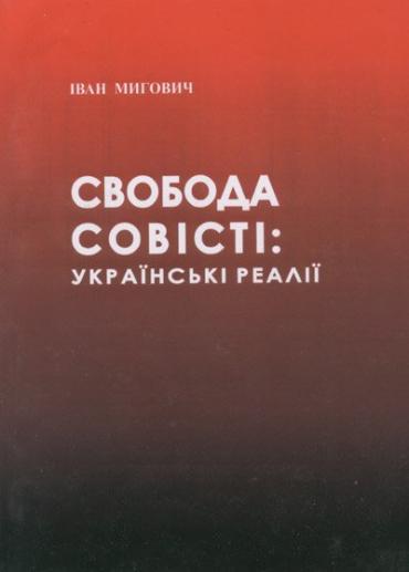 """Іван Мигович, """"Свобода совісті: українські реалії"""""""