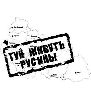 Головна мета — незалежна держава Русинія