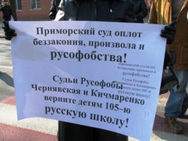 Одесситы перкрыли улицу в знак протеста против рейдерского захвата школы