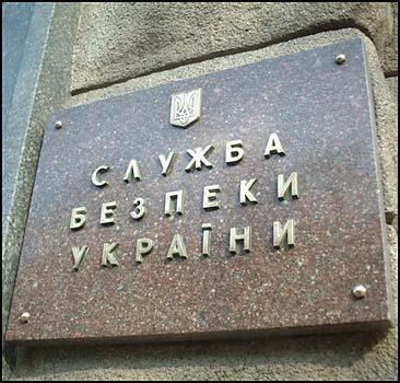 Работа Управления СБУ в Закарпатской области имеет свою специфику