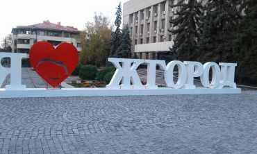 Ужгород. Напис на площі Поштовій відновлять