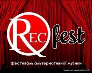 В Ужгороде пройдет фестиваль альтернативной музыки «Reс fest»