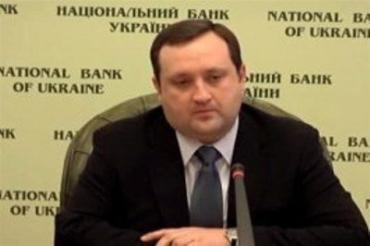 Сергей Арбузов – глава Нацбанка Украины