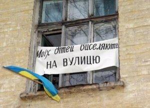 Людей викидають на вулицю, - влада Ужгорода не проти!