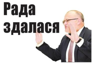 Більшість в Івано-Франківській облраді контролює голова ОДА Михайло Вишиванюк