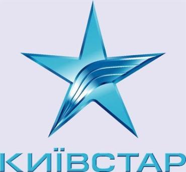 Абоненты «Киевстар» во Львове стали жертвами аферистов