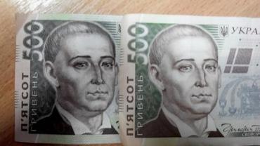 Як відрізнити фальшиву 500 грн від справжньої