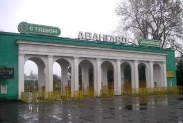 За останній рік стадіон «Авангард» імідж Ужгорода не покращив