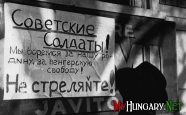 Цього року Угорській революції 1956 року — 60 років.