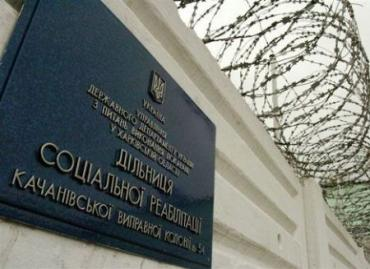 Болельщики Евро-2012 приедут в Качановскую колонию