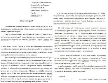 Полный текс письма Стогния Генпрокурору